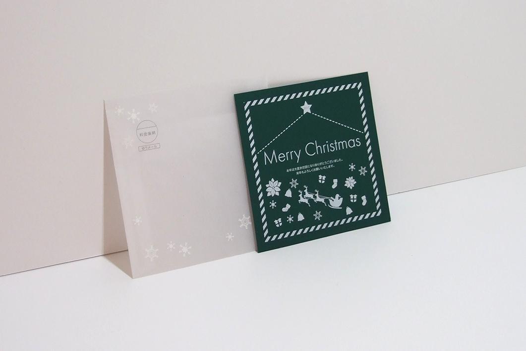 白印刷クリスマスカード